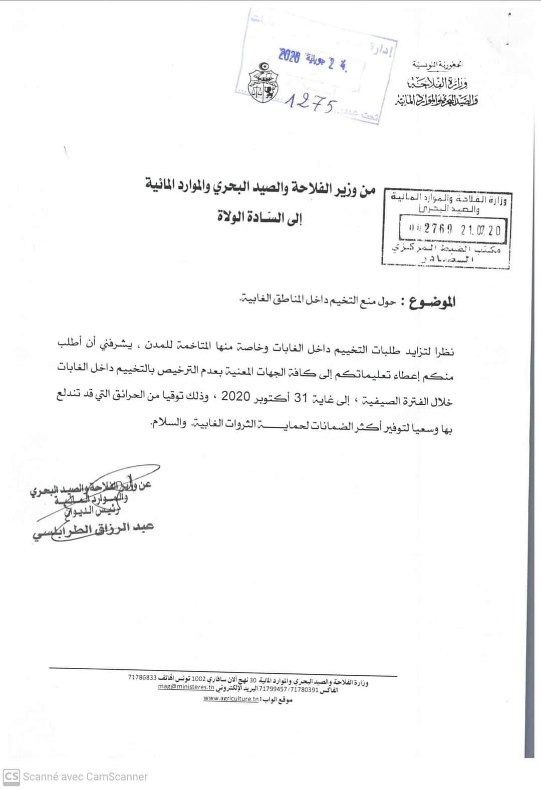 وزارة الفلاحة تمنع التخييم بالمناطق الغابية لتفادي إندلاع الحرائق