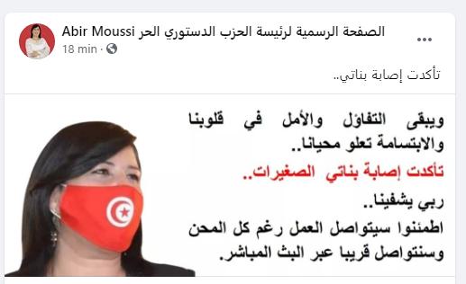عبير موسي تؤكد إصابة بناتها بكورونا