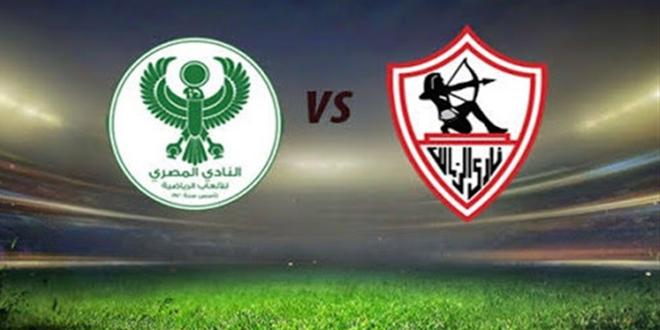 اليوم : استئناف نشاط الدوري المصري بمباراة الزمالك والمصري البورسعيدي