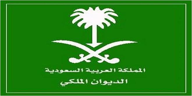 """الديوان الملكي السعودي يعلن وفاة الأمير """"نواف بن سعد بن سعود بن عبدالعزيز آل سعود"""""""