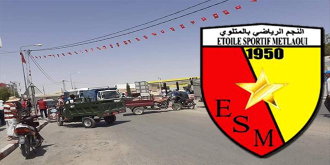 أحباء نجم المتلوي يغلقون مقرات شركة فسفاط قفصة احتجاجا على غياب الدعم المالي