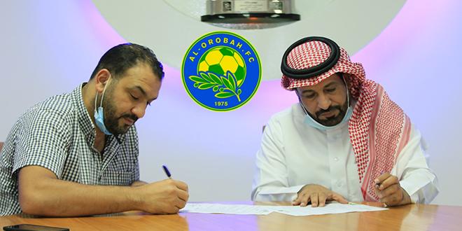 عامر دربال مدرّبا جديدا لنادي العروبة السعودي